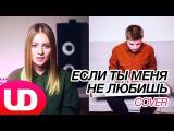 Если Ты Меня Не Любишь  Егор Крид ft. Molly (Cover) Павел Попов и NAMI