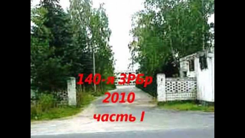 Trzebień, 140-я ЗРБр.