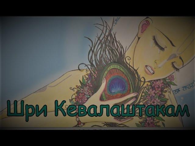 Шри Кевалаштакам (текст с переводом) Вайшнавское караоке.