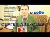 о себе в 1-й части интервью с С. АЛЕКСЕЕВЫМ, Чемпионом России  2016 года по фидеру в к...