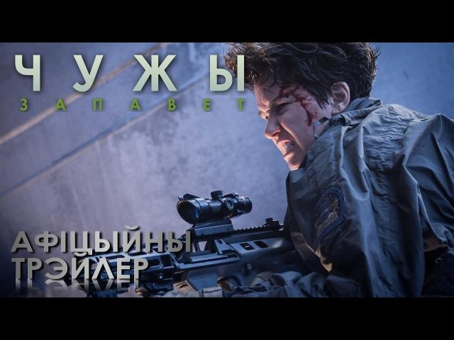 Чужы: Запавет (Alien׃ Covenant) Афіцыйны трэйлер