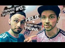 Уличное Безумие 13 — Учим финты для уличного футбола Helix и Lenny Neteb Panna