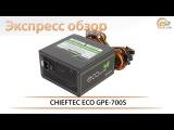CHIEFTEC ECO GPE-700S - экспресс-обзор блока питания, заботящегося об экологии