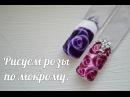 Дизайн ногтей Розы по мокрому Вас 20 000