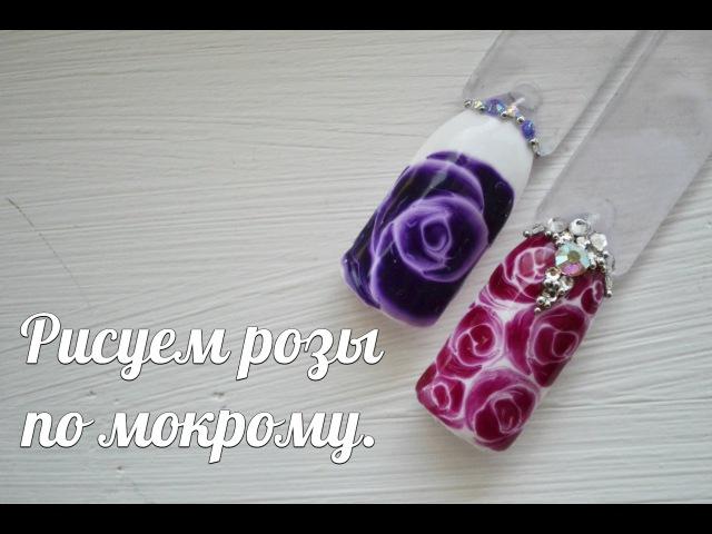 Дизайн ногтей Розы по мокрому. Вас 20.000!