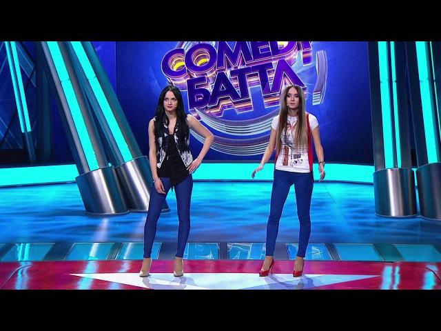 Comedy Баттл Последний сезон Дуэт Мы знаем 1 тур 05 06 2015