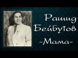Рашид Бейбутов - Мама