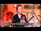 Званый ужин - Неделя 129 - День 2 - Сергей Избаш