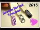 Дизайн ногтей точками, дотс рисунки гель лаком, 2016 простой и необычный вариант дизайна