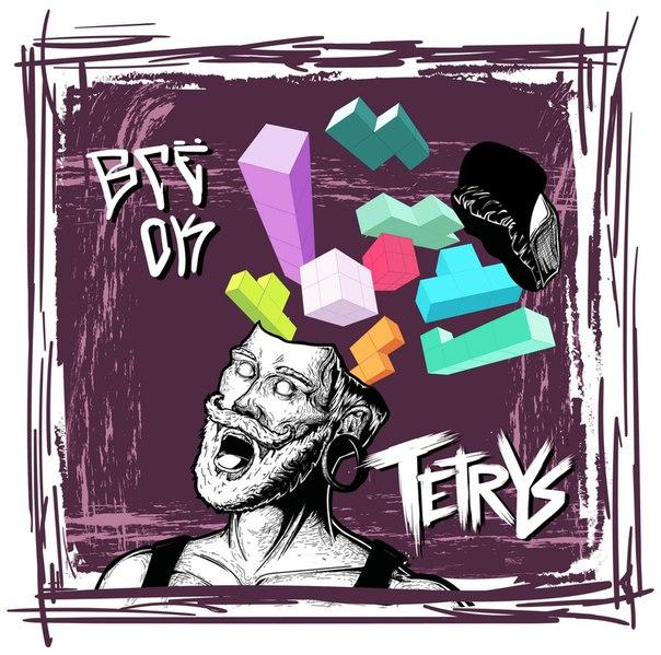 TETRYS (ex-ЛАСКОВЫЕ УСЫ) - Всё ОК (2016)