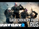 PAYDAY 2: Gage Chivalry Pack Trailer [РУС]
