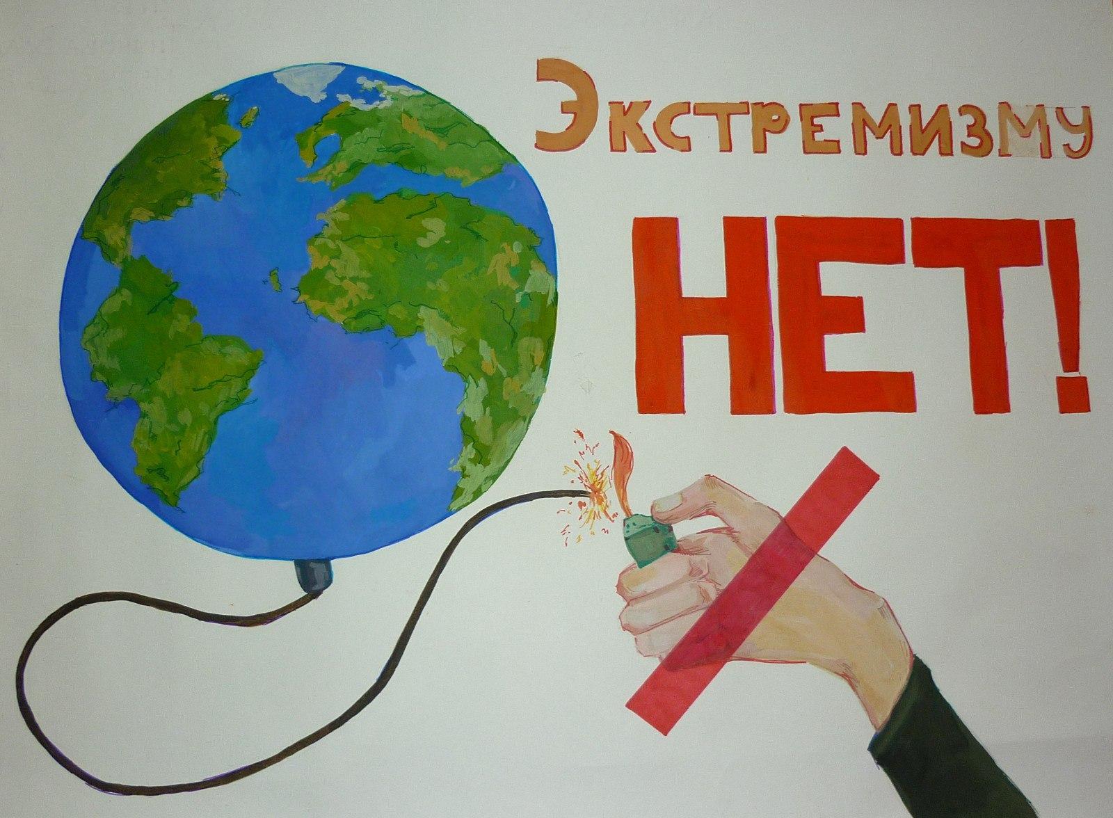 Сказали экстремизму - НЕТ