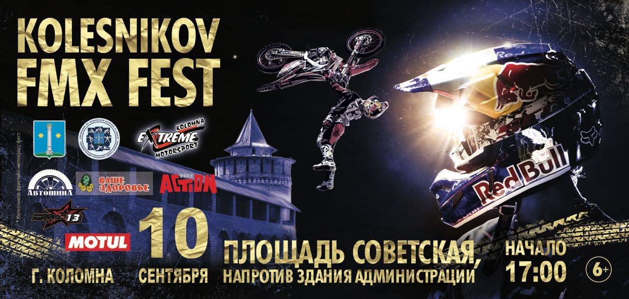 АНОНС Фестиваля по фристайл мотокроссу Kolesnikov FMX Fest, фото Коломна Спорт