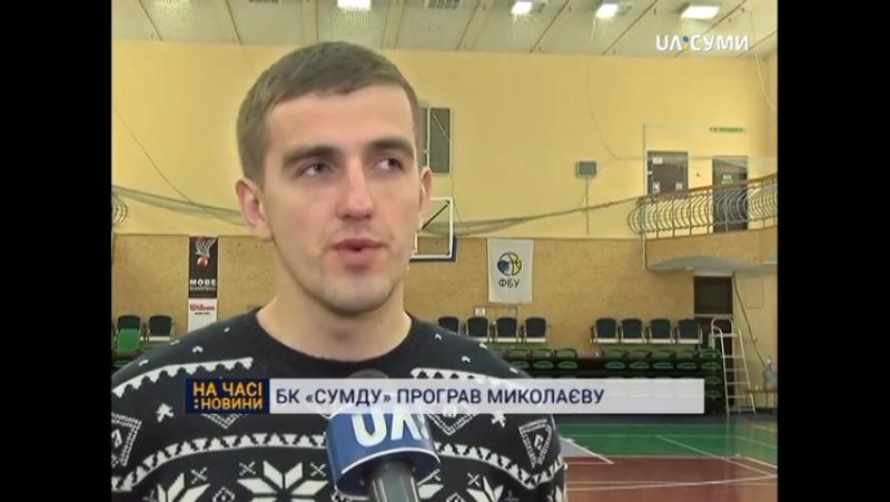 Миколаївськи баскетболісти здобули 2 перемоги у Сумах.