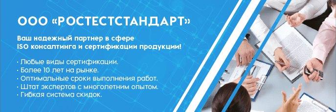 Где получают сертификат iso 9001 в Ростове-на-Дону