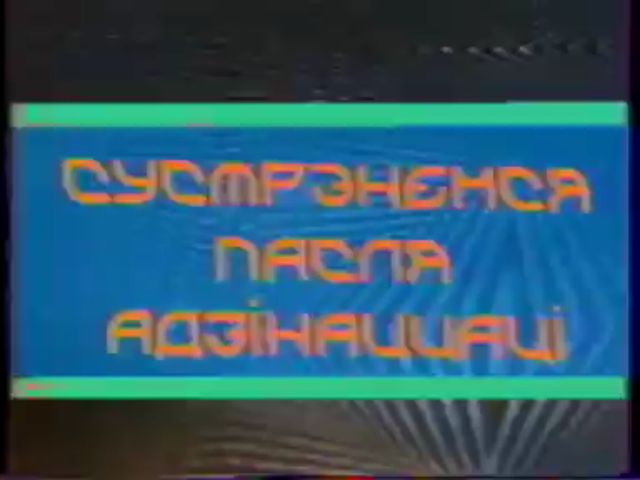 Встретимся после одиннадцати (Белорусская программ ЦТ СССР, 1982)...