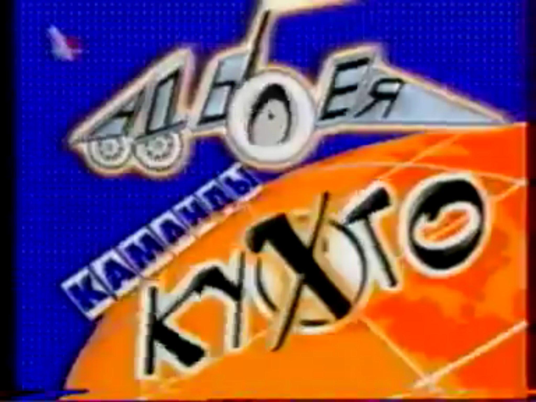 Одиссея команды Кухто (БТ, 30.12.2000?) Новогодний выпуск. Надежд...