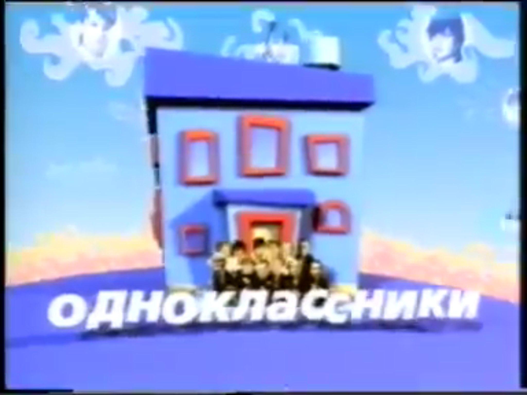 Одноклассники (БТ, 2003?) Надежда Микулич и Леонид Клунный