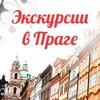 Экскурсии и гид в Праге / Чехии / Европе