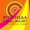 Фестиваль «Ротонда» - Тайланд - 2017-2018