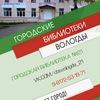 Городская библиотека №21 города Вологды