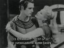 03. Пол Ньюмен и Джоан Вудворд