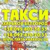 Междугороднее такси Харьков - Белгород - Харьков