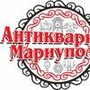 Антиквариат Мариуполь Украина