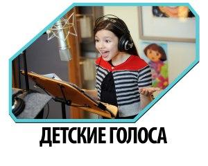 Студия звукозаписи иностранные голоса в Владивостоке