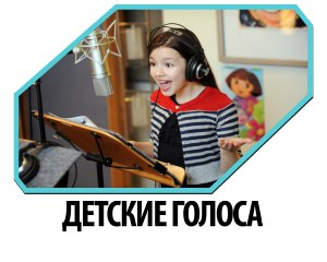 Аудиореклама в Барнауле