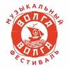 """Музыкальный фестиваль """"Волга-Волга"""""""