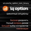 IQ Option - Бинарные опционы от 1$