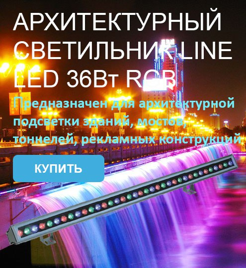 Архитектурные светильники светодиодные rgb в Красноярске