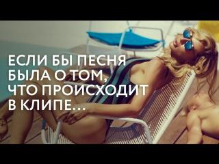 Премьера! ЛОБОДА / LОВОDА  Твои глаза (Если бы песня была о том, что происходит в клипе LOBODA)