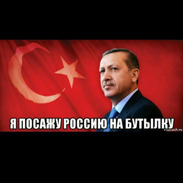 Россия не рассчитывает на нормализацию отношений с Турцией в обозримой перспективе, - МИД РФ - Цензор.НЕТ 315
