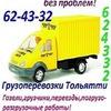 ГРУЗОВОЕ ТАКСИ ТОЛЬЯТТИ. http://ГАЗЕЛЬ163.РФ