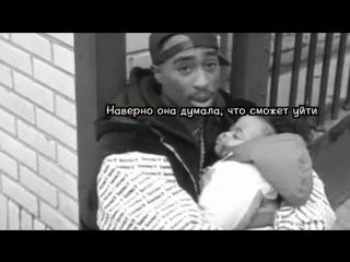 Тупак Шакур \ 2Pac - Brendas Got A Baby  1991 г  музыка 90 -х