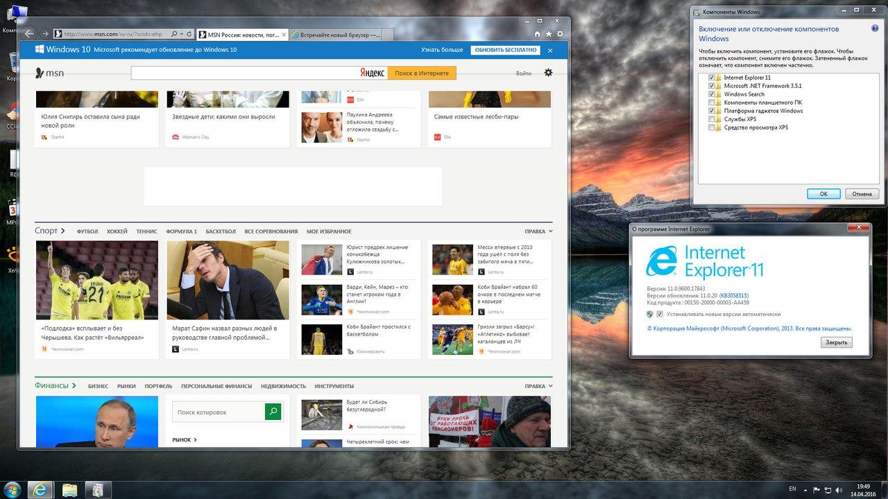 Windows 7 Ultimate SP1 Lite by KottoSOFT v.15.16 скачать торрент