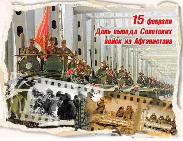 15 февраля в России отмечается День памяти