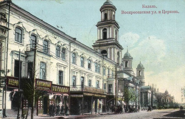Дореволюционная Казань