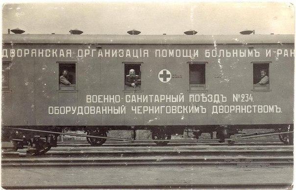 Санитарный поезд