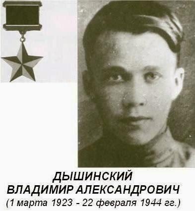 Люди большого мужества. Владимир Александрович Дышинский