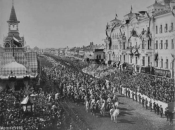 Коронационные торжества 1896 г. в Москве.