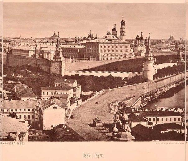 Москва, 1867-й год.