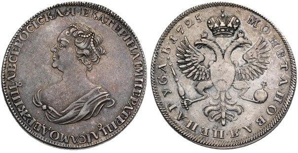При выпуске монет Екатерина I придерживалась «петровского»
