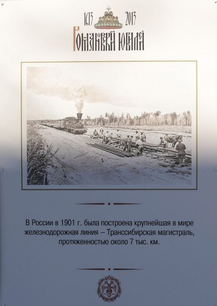 Факты о Российской империи (часть 2)