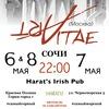 ArtVitae в Сочи | 6-8 мая | Harat's Pub