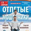 """Музыкальный спектакль """"Отпетые мошенники"""""""