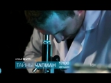 Тайны Чапман 14 апреля на РЕН ТВ