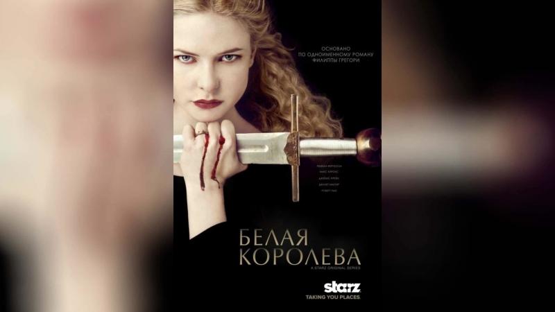 Белая королева (2013) | The White Queen